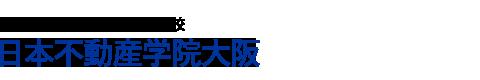 日本不動産学院大阪